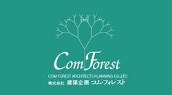 株式会社建築企画コムフォレスト