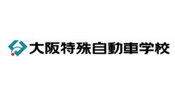 大阪特殊自動車学校